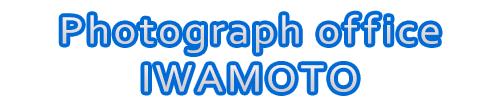 岩本写真事務所|宮崎県児湯郡都農町の撮影専門店